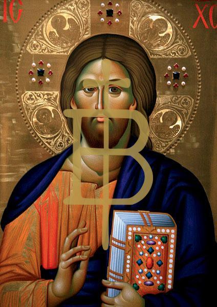 Klappkarte - Christus als Pantokrator