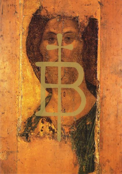 Kunstkarte - Christusikone